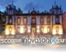 novasonix_portugal_evento
